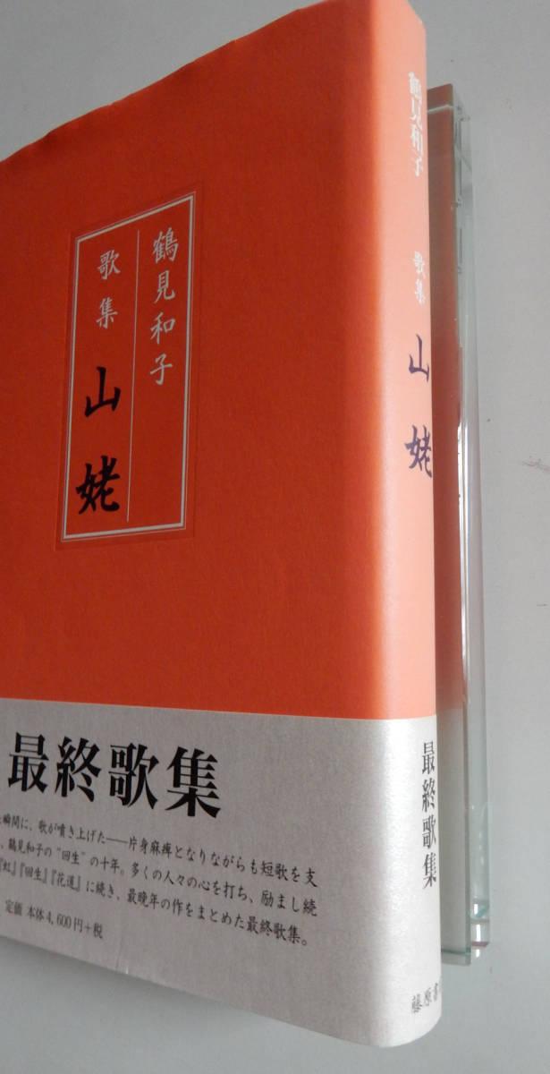 【歌集】鶴見和子『山姥』藤原書店 2007年 第2刷 ◆ 中古・状態:良い ▼ 鶴見俊輔 最終歌集
