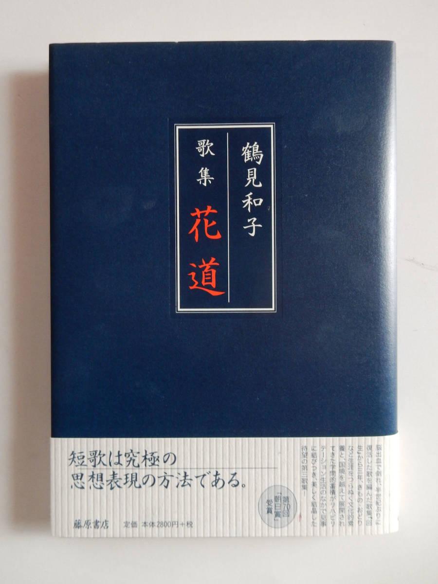 【歌集】鶴見和子『歌集 花道』藤原書店 2009年 第7刷 ▼ 全体的にきれいな状態