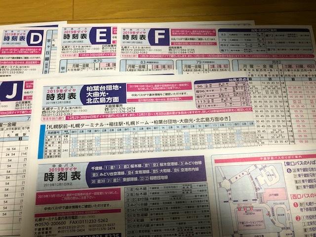 時刻 バス 北海道 表 中央