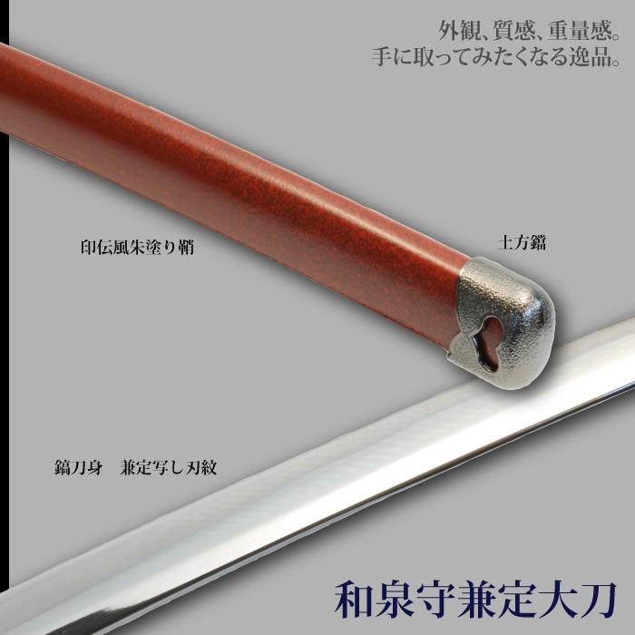 日本刀 刀匠シリーズ 和泉守兼定 大刀 模造刀 M5-MGKRL3148_画像3
