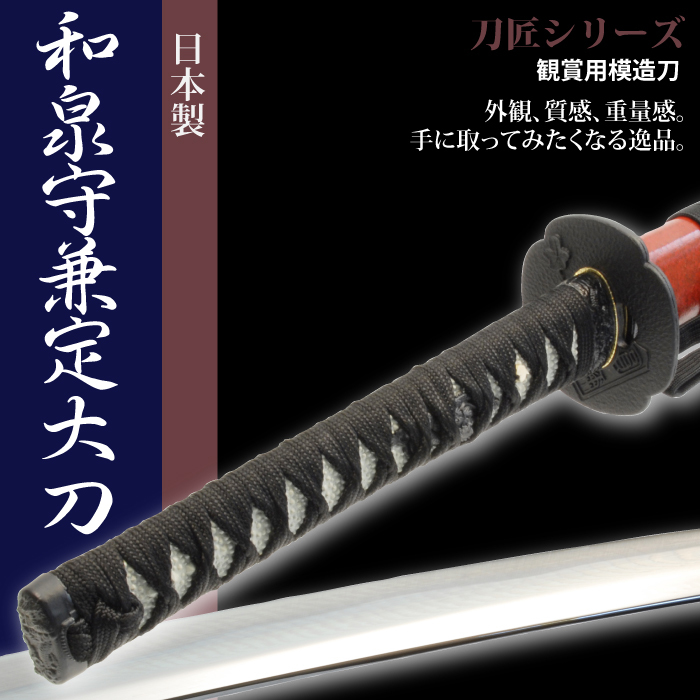 日本刀 刀匠シリーズ 和泉守兼定 大刀 模造刀 M5-MGKRL3148_画像1