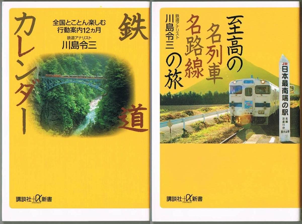 #102 鉄道カレンダー/至高の名列車名路線の旅 川島令三 講談社+α新書_画像1