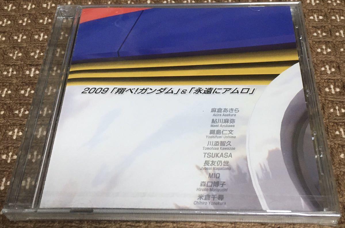[CD] 2009「翔べ!ガンダム」&「永遠にアムロ」 生誕30周年祭 in NAGOYA ガンダム THE FIRST 未来創造の世紀へ 【新品】_画像1