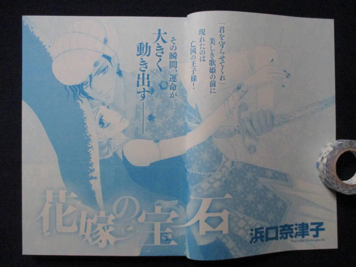 花嫁の宝石/浜口奈津子★ハーモニィ切り抜き_画像1