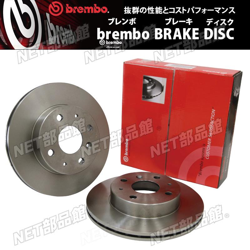ブレンボ(brembo)製リアブレーキローターデリカスペースギア PE8W/PF8W 用 特価_画像1