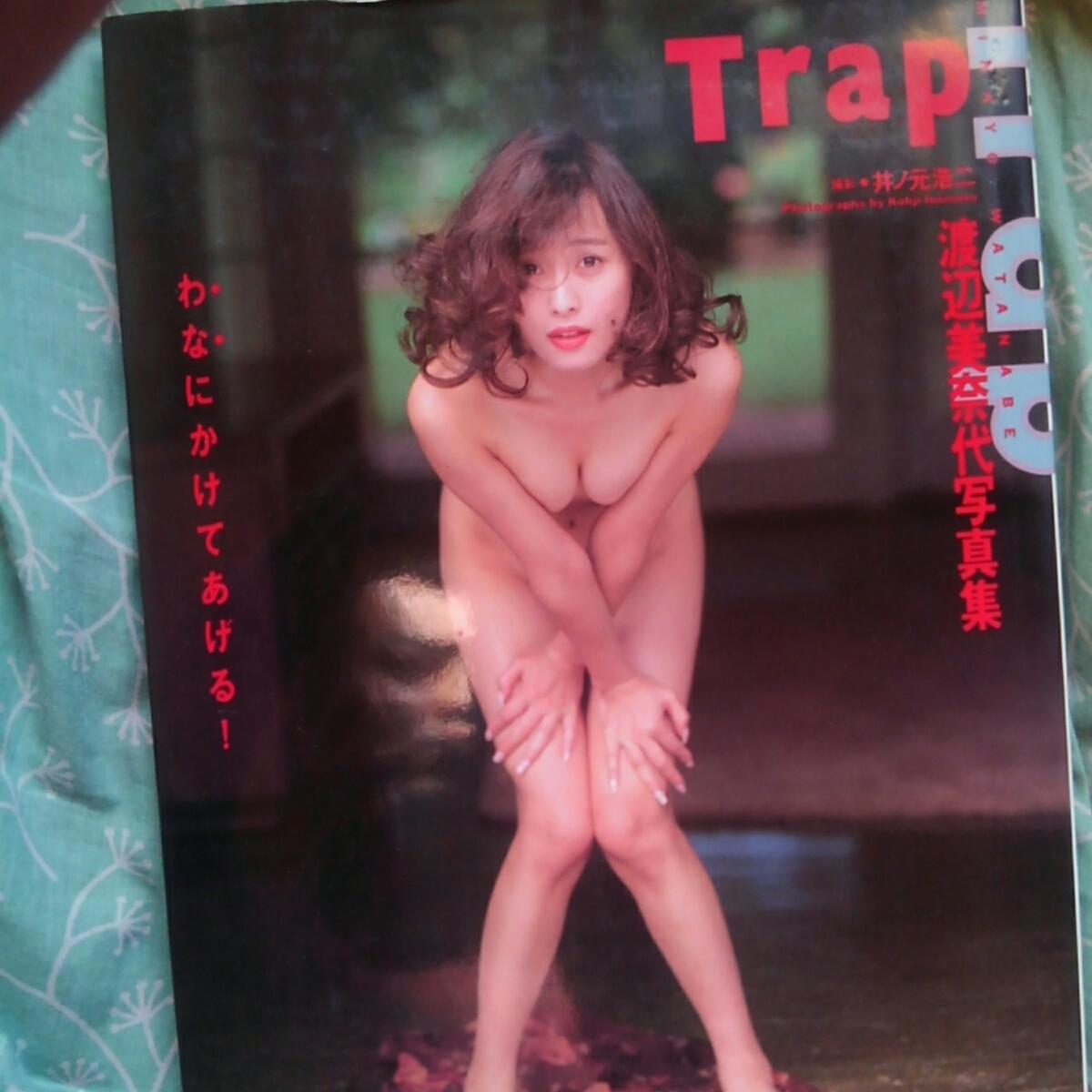 【訳あり】渡辺美奈代写真集『Trap』1円スタート!