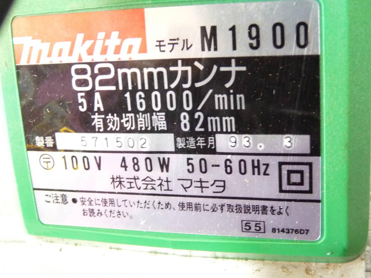 マキタ 中古品 100V 82mm カンナ M1900 作動確認済み 即決税込3000円_画像5