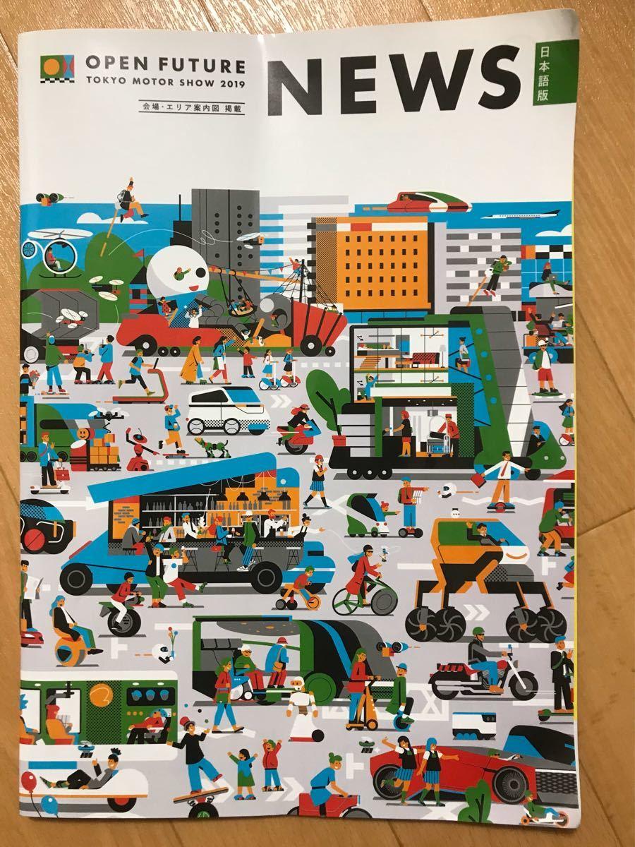 2019 東京モーターショー パンフレット