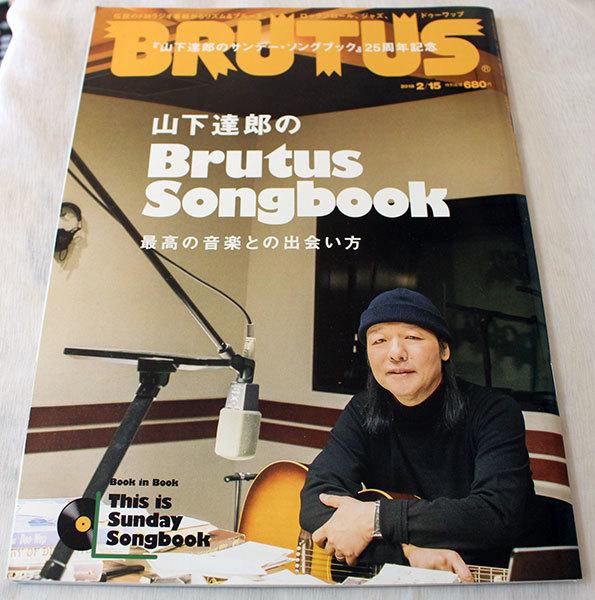 「山下達郎のBrutus Songbook 最高の音楽との出会い方」Brutus 2018年2月15日号