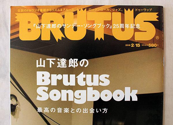 「山下達郎のBrutus Songbook 最高の音楽との出会い方」Brutus 2018年2月15日号_画像2