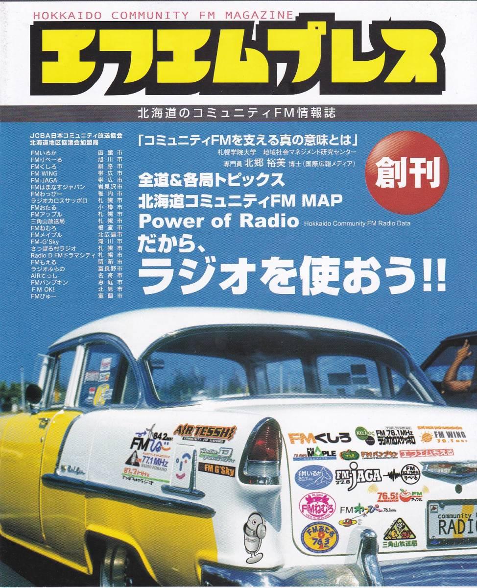 北海道のコミュニティFM情報誌 エフエムプレス 創刊号 ラジオ