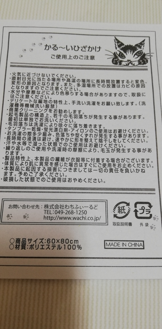 わちふぃーるど ノベルティ ひざ掛け 黒 + 赤 セット