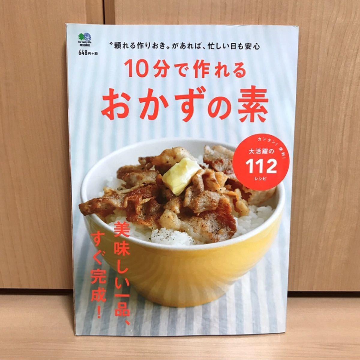 料理本 10分で作れるおかずの素