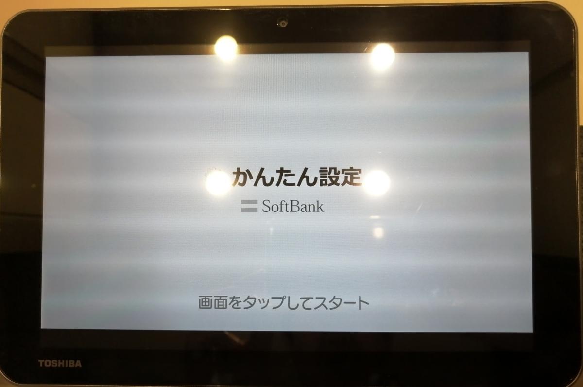 中古 TOSHIBA 10インチ タブレット A204YB レッド_画像5
