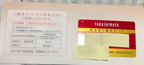 ◆普通郵便送料込み◆最新高島屋 株主優待カード 10%割引 限度額なし 女性名義