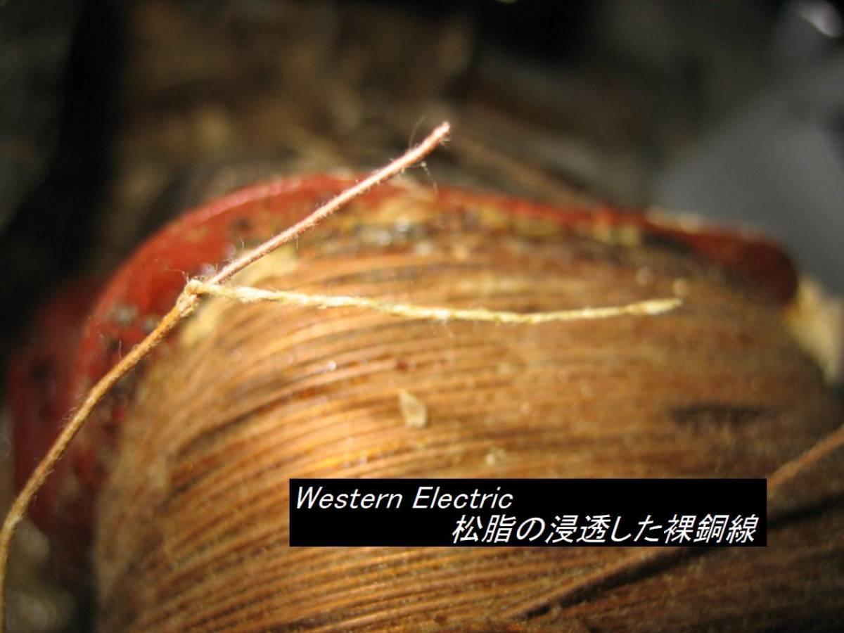 #~【 方向性有 WE純正線材 単線の最高峰/Sp Ver.】長さ1m RCAシールドケーブル ウエスタンの定番 Western Electric _画像4