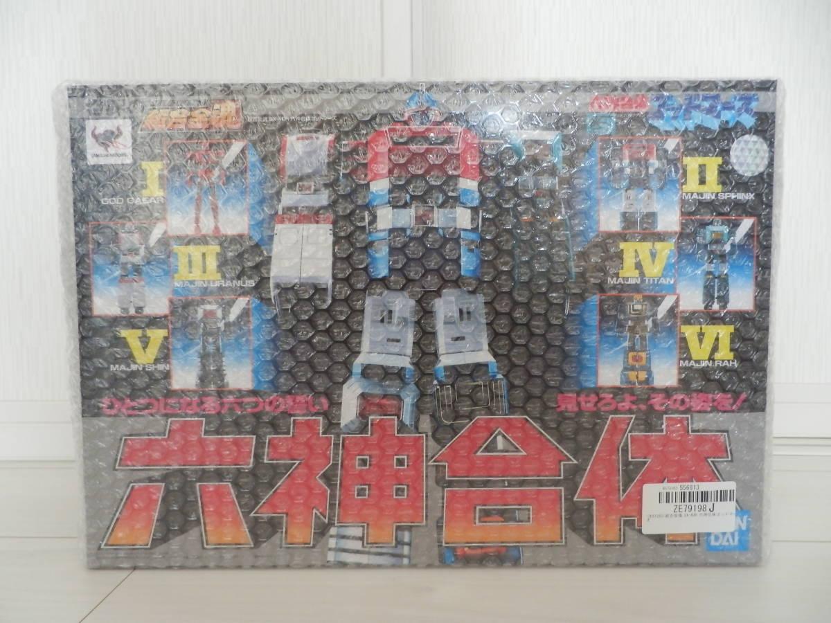 超合金魂 GX-40R 六神合体ゴッドマーズ 新品_画像1