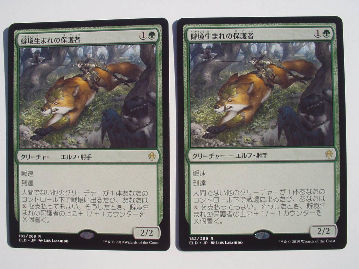 バイン MTG 僻境生まれの保護者/Wildborn Preserver 日本語3枚_画像1