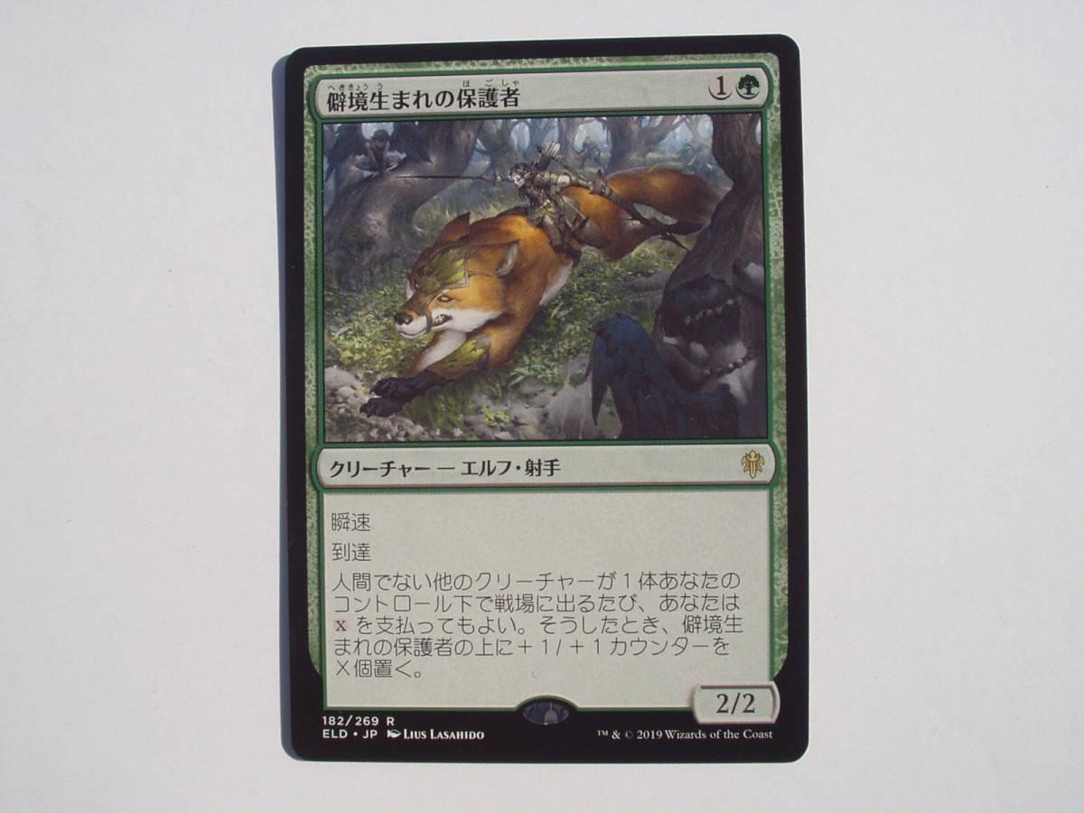 バイン MTG 僻境生まれの保護者/Wildborn Preserver 日本語3枚_画像2