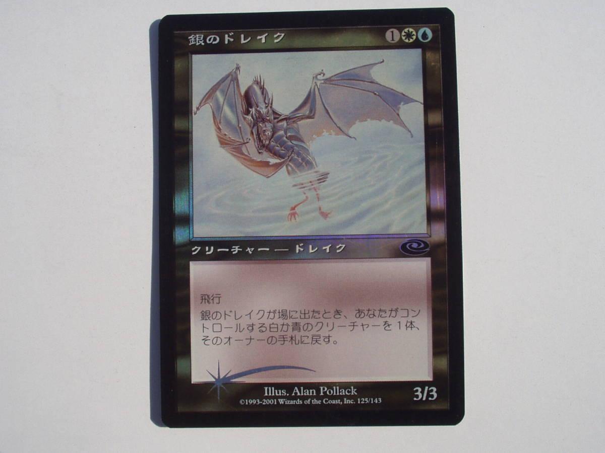 バイン MTG 銀のドレイク/Silver Drake foil 日本語1枚、英語2枚_画像2