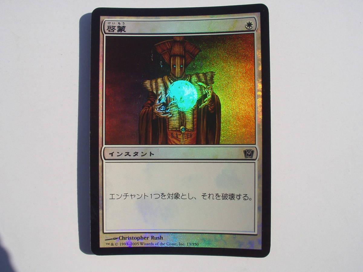 バイン MTG 啓蒙/Demystify foil 日本語2枚_画像2