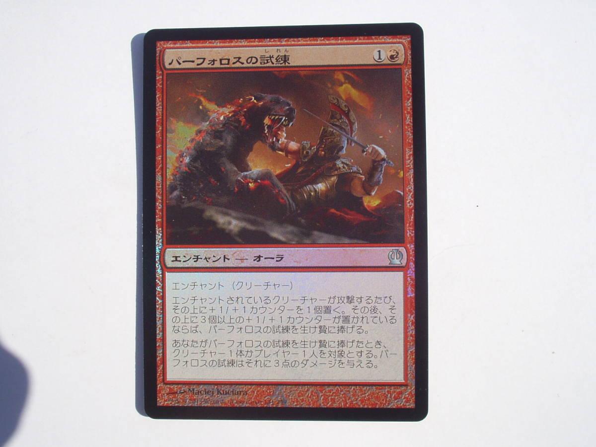 バイン MTG パーフォロスの試練/Ordeal of Purphoros foil 日本語1枚_画像1