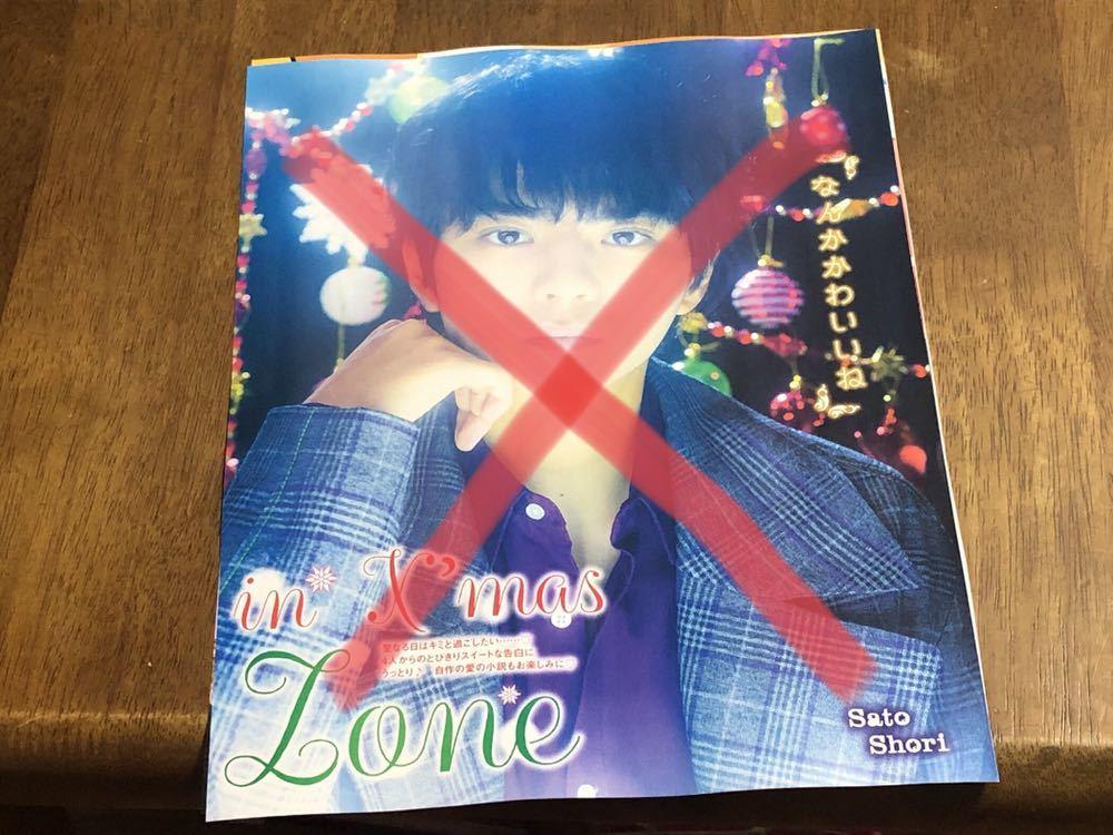 ( 抜けあり ) 即決 / ポポロ 2020年1月号【 Sexy Zone 切り抜き 4ページ 】中島健人 菊池風磨 マリウス葉_画像3