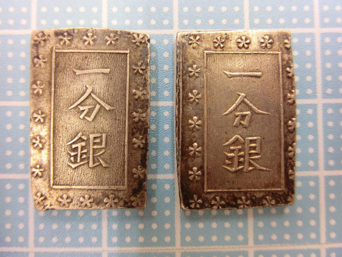 ?1円~日本古銭 日本貨幣 一分銀 2枚