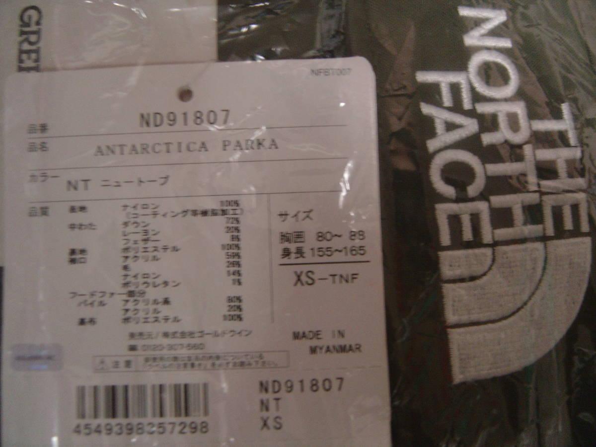 ANTARCTICA PARKA THE NORTH FACE ノースフェイス アンタークティカパーカ XS 91807 NT ニュートープ アンタークティカパーカー ジャケット_画像3