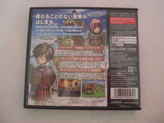 ★任天堂 DSソフト ドラゴンクエストⅨ ドラクエ 星空の守り人