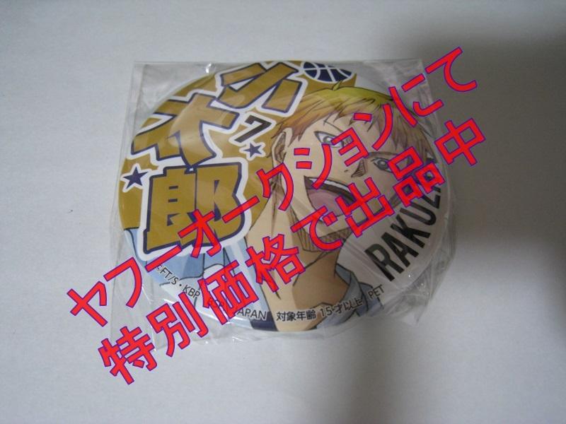 ★☆黒子のバスケ 応援缶バッジ vol.2 葉山小太郎 セガ限定 SEGA☆★_画像1