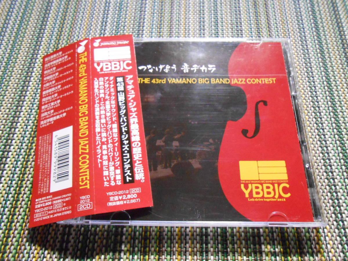 ◎レア廃盤。山野ビッグバンドジャズコンテスト 第43回_画像1