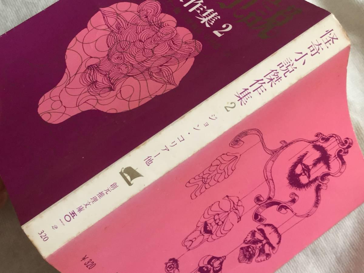 怪奇小説傑作集2 ジョンコリア―他 宇野利泰訳 創元推理文庫_画像3