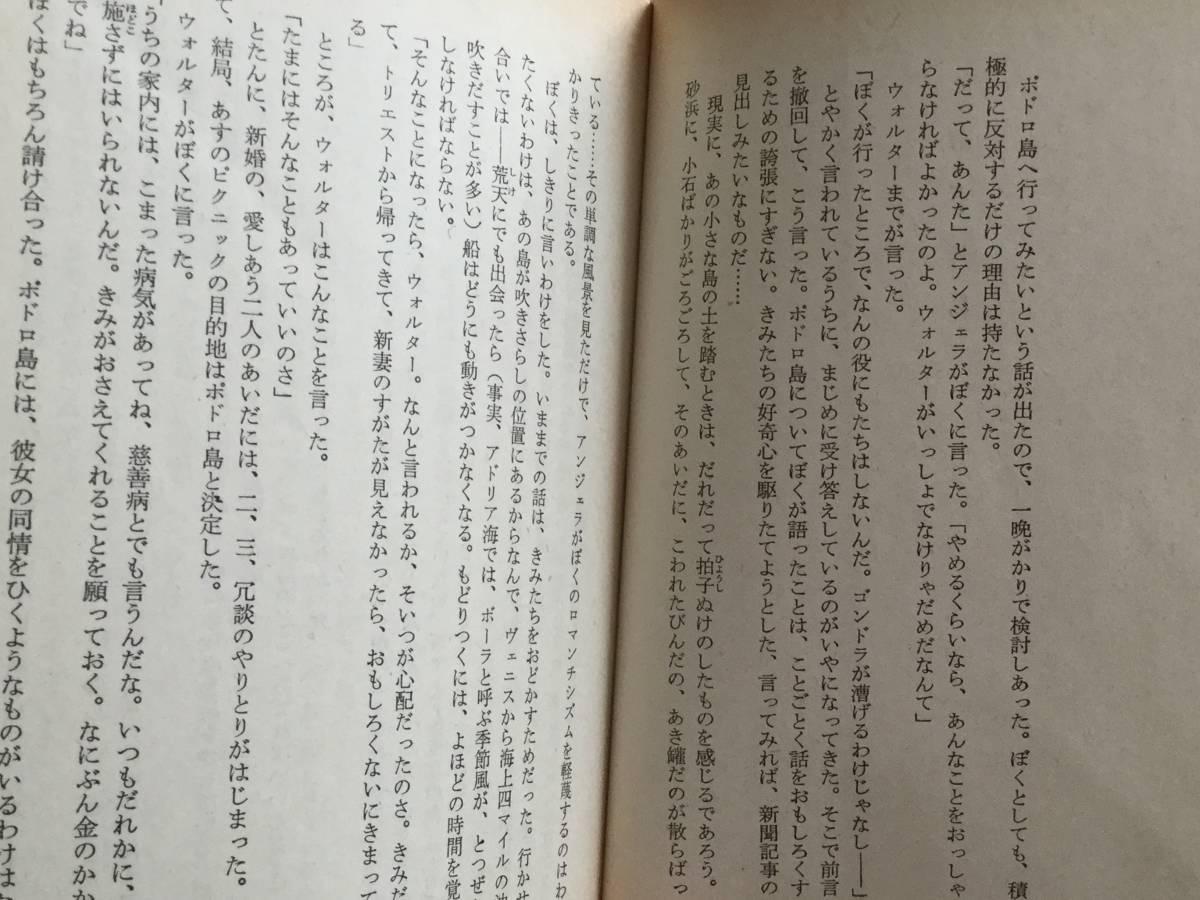 怪奇小説傑作集2 ジョンコリア―他 宇野利泰訳 創元推理文庫_画像8