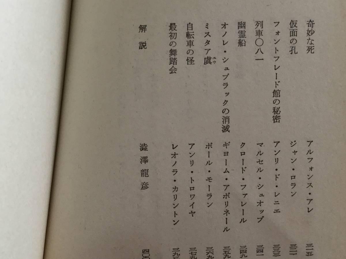 怪奇小説傑作集4 アポリネール他 青柳瑞穂訳 創元推理文庫_画像7