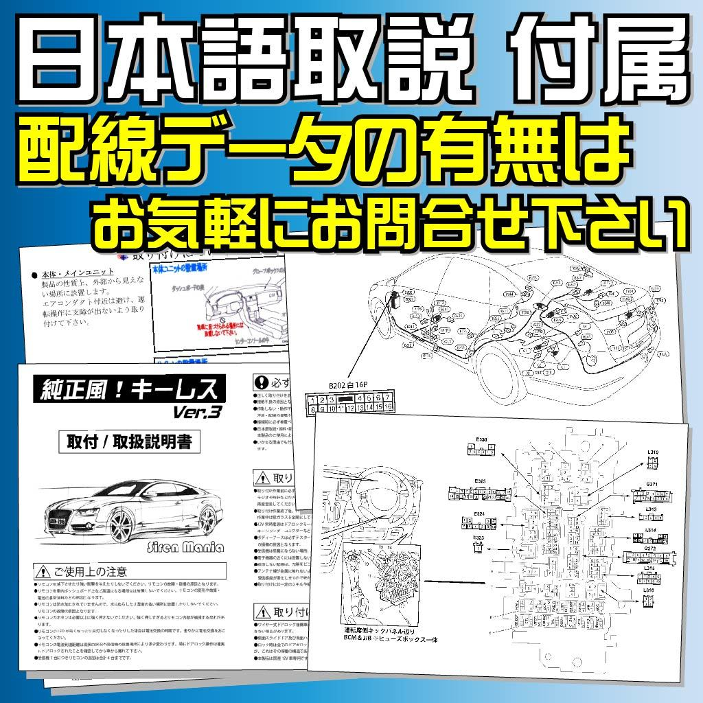 CR-V(ホンダ) RD1 H7.12~H13.8 配線データ付●M374鍵 新!純正風 キーレス エントリー リモコン 日本語取説 汎用 社外_画像4