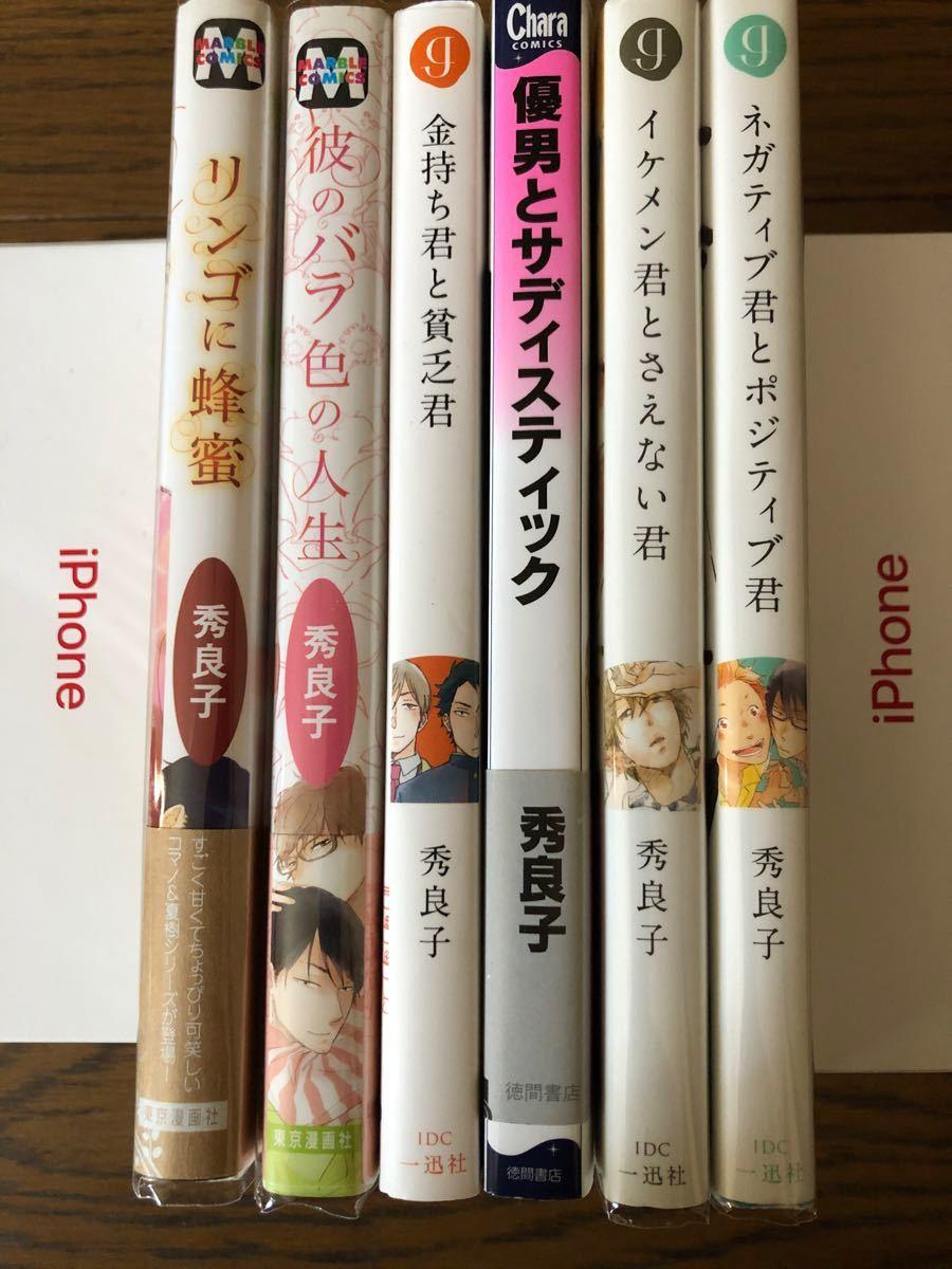 秀良子 6冊セット BL