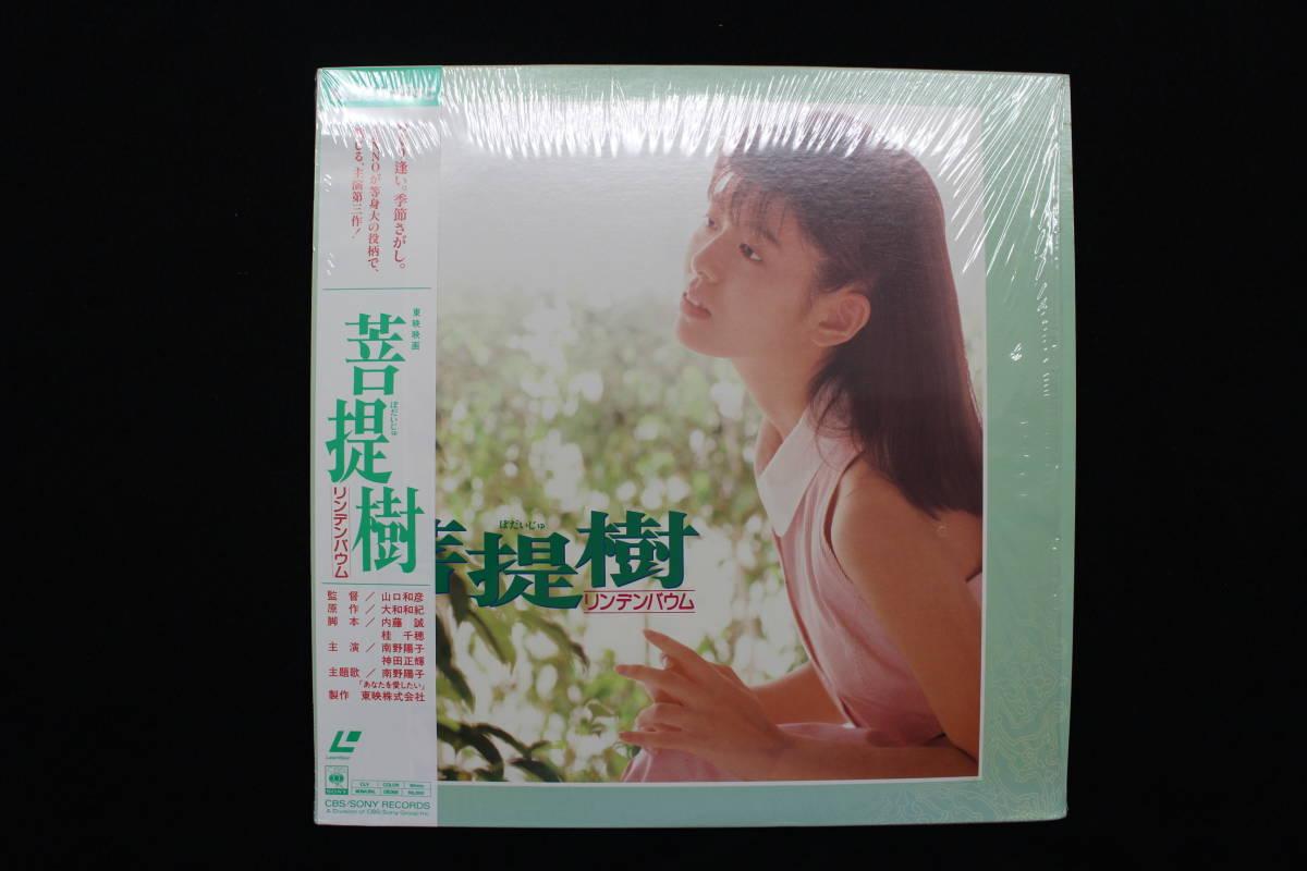 ◆南野陽子 Laser Disc◆ 東映映画 菩提樹 リンデンバウム CBS/Sony Records