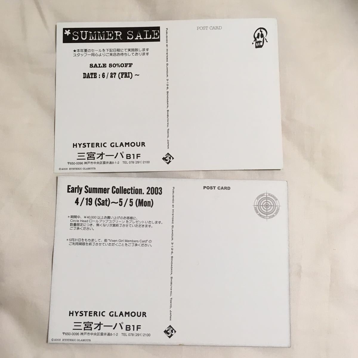ヒステリックグラマー フェアー用ポストカード ハガキ シール 非売品 レア