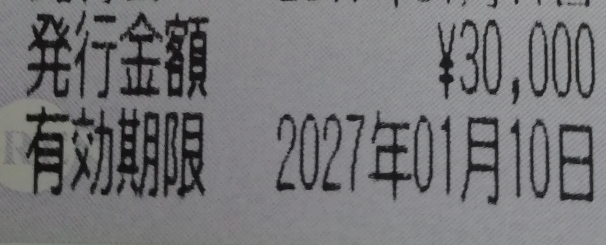 【未使用 送料無料】JTB トラベルギフト カード型旅行券 3万円分 龍が如く6 命の詩。 桐生一馬 デザイン_画像2
