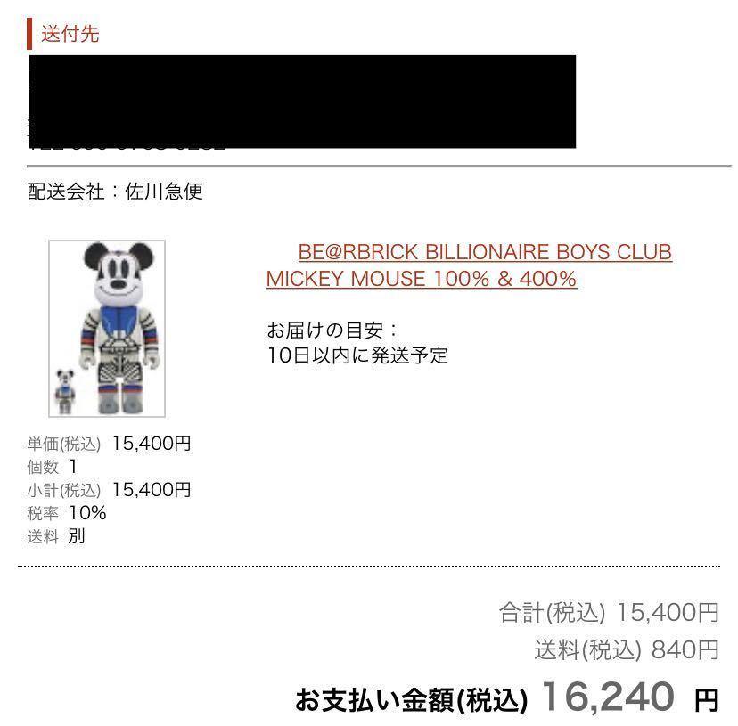 【送込/新品未開封/国内正規品】BE@RBRICK BILLIONAIRE BOYS CLUB MICKEY MOUSE 100% & 400% BBC メディコムトイ ミッキー ミッキー_画像2