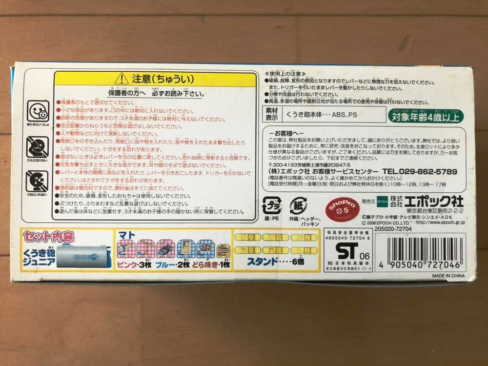 非売品!新品未開封!くうき砲Jr.ドラえもん ひみつ道具_画像5
