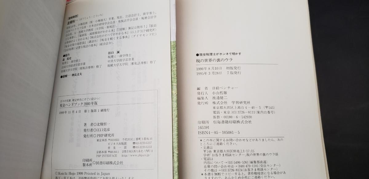 税金ハンドブック+税の世界の裏の裏 【管理番号Bocp本911EK7】_画像2