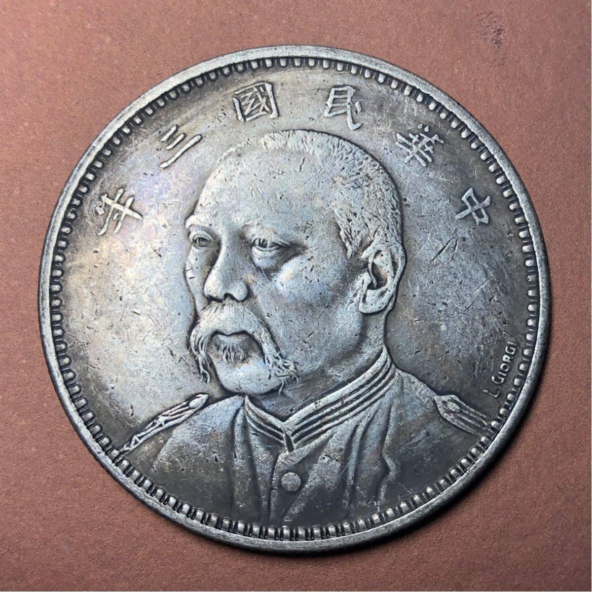 китай древние деньги Китайская Республика на три года 40 мм S - 697