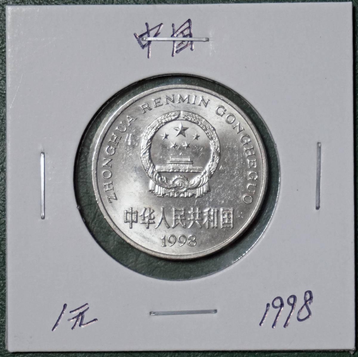 中国 1元 1998年_画像1
