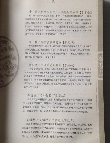 都是性霊食色 : 明清文人生活考 柯平著 重慶出版社 中文・中国語_画像3