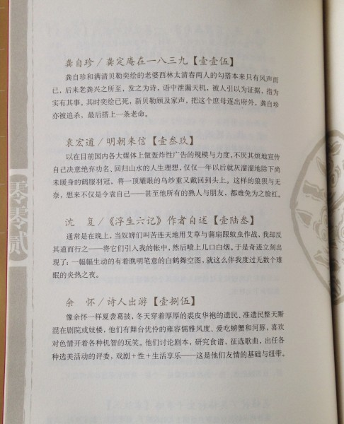 都是性霊食色 : 明清文人生活考 柯平著 重慶出版社 中文・中国語_画像4