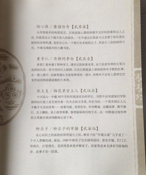 都是性霊食色 : 明清文人生活考 柯平著 重慶出版社 中文・中国語_画像5