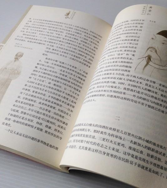 都是性霊食色 : 明清文人生活考 柯平著 重慶出版社 中文・中国語_画像7