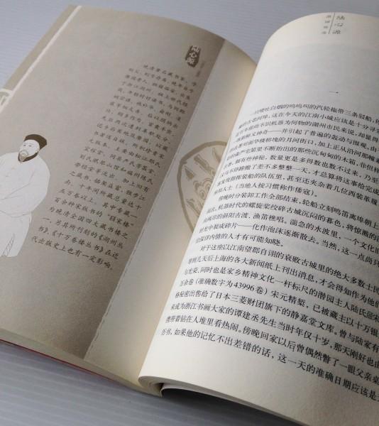都是性霊食色 : 明清文人生活考 柯平著 重慶出版社 中文・中国語_画像6